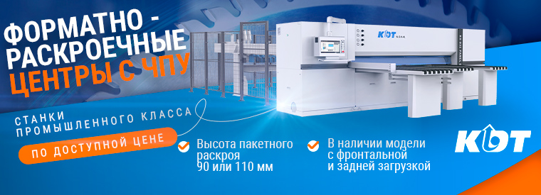 Выбрать автоматический форматно раскроечный станок KDT Machinery