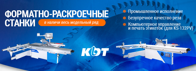 Выбрать форматник KDT Machinery