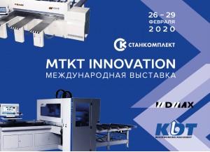 """Приглашаем на международную выставку """"MTKT Innovation 2020"""" в Киеве"""