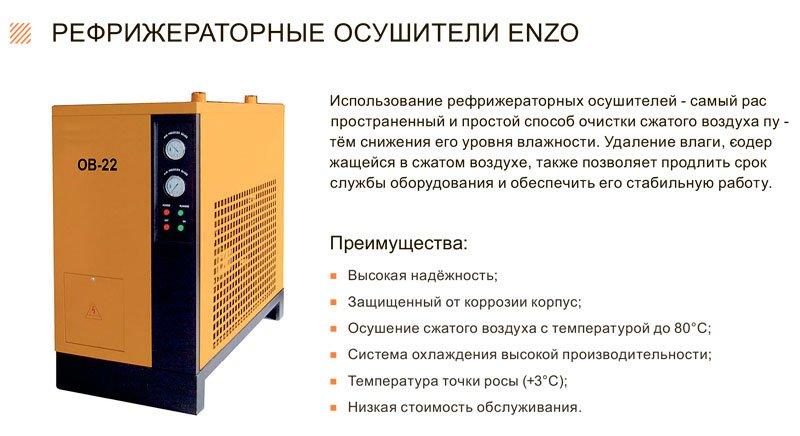 Осушители сжатого воздуха  рефрижераторного типа