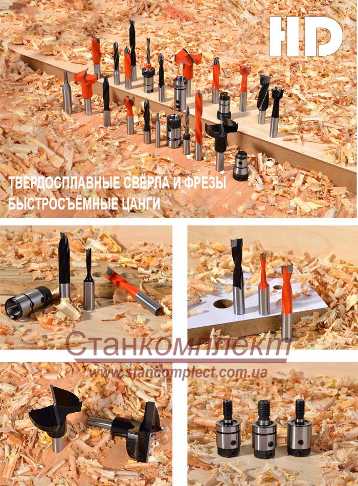 Твердосплавные сверла и фрезы HD Woodworking tools