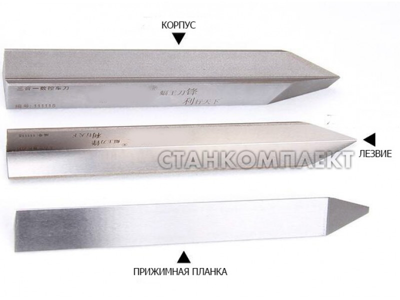 Нож для токарного станка с ЧПУ