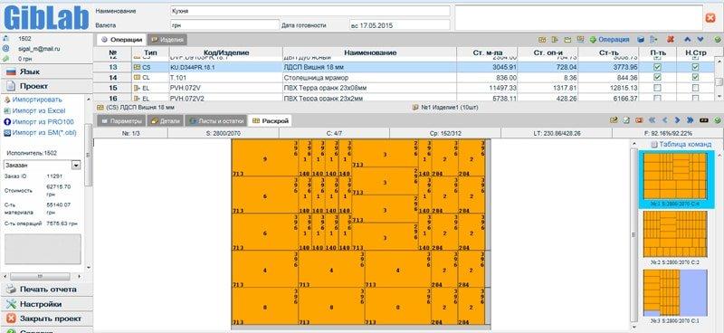 Программа оптимизатор форматно-раскроечного центра